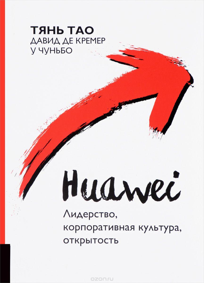 Huawei.  Лидерство,  корпоративная культура,  открытость
