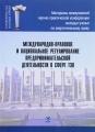 Международно-правовое и национальное регулирование предпринимательской деятельности