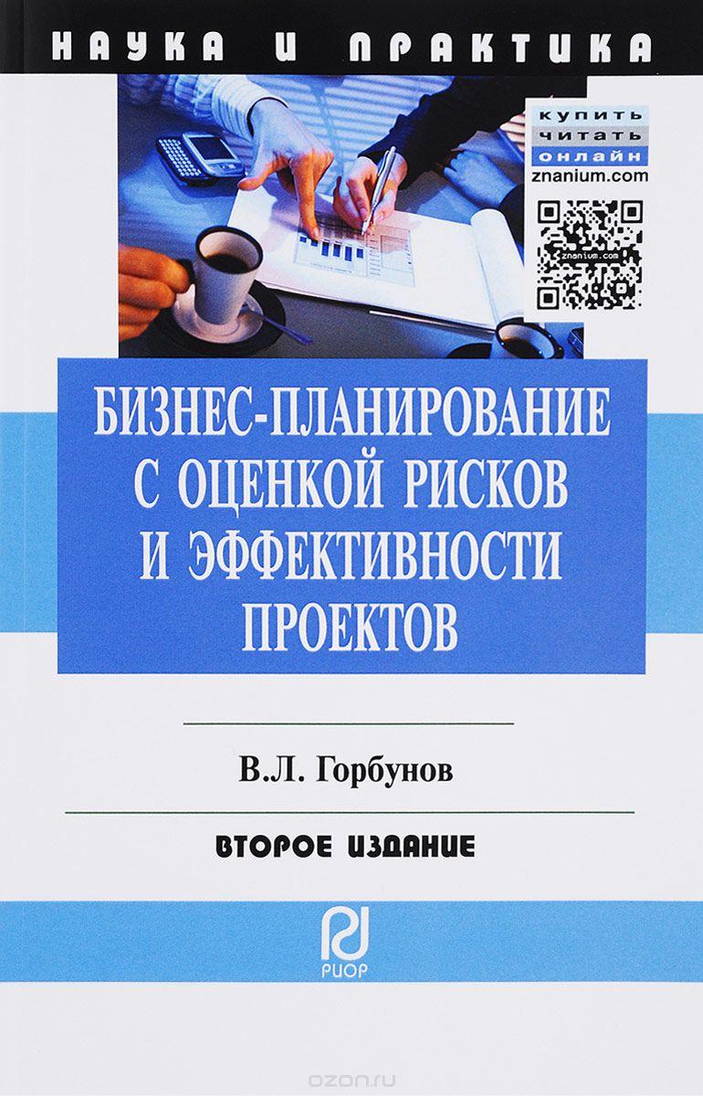 Бизнес-планирование с оценкой рисков и эффективности проектов.  Научно-практическое пособие