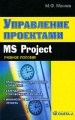 Управление проектами. MS Project