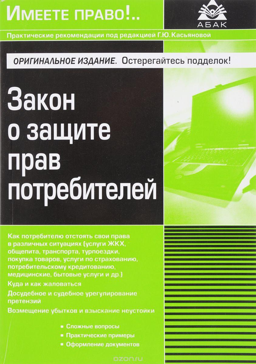 Закон о защите прав потребителей