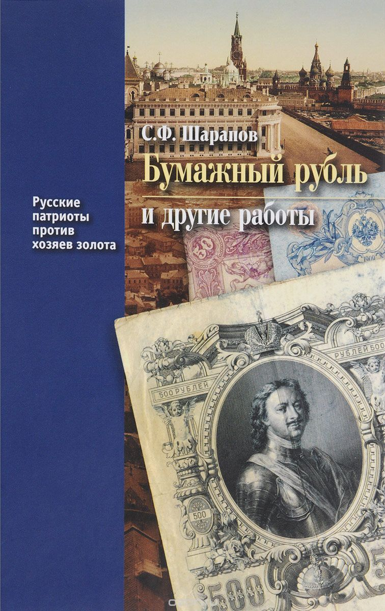 Бумажный рубль  (его теория и практика)  и другие работы.  Книга 3
