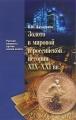 Золото в мировой и российской истории XIX-XXI вв. Книга 4