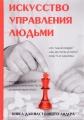 Искусство управления людьми