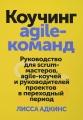 Коучинг agile-команд. Руководство для scrum-мастеров, agile-коучей и руководителей проектов в переходный период