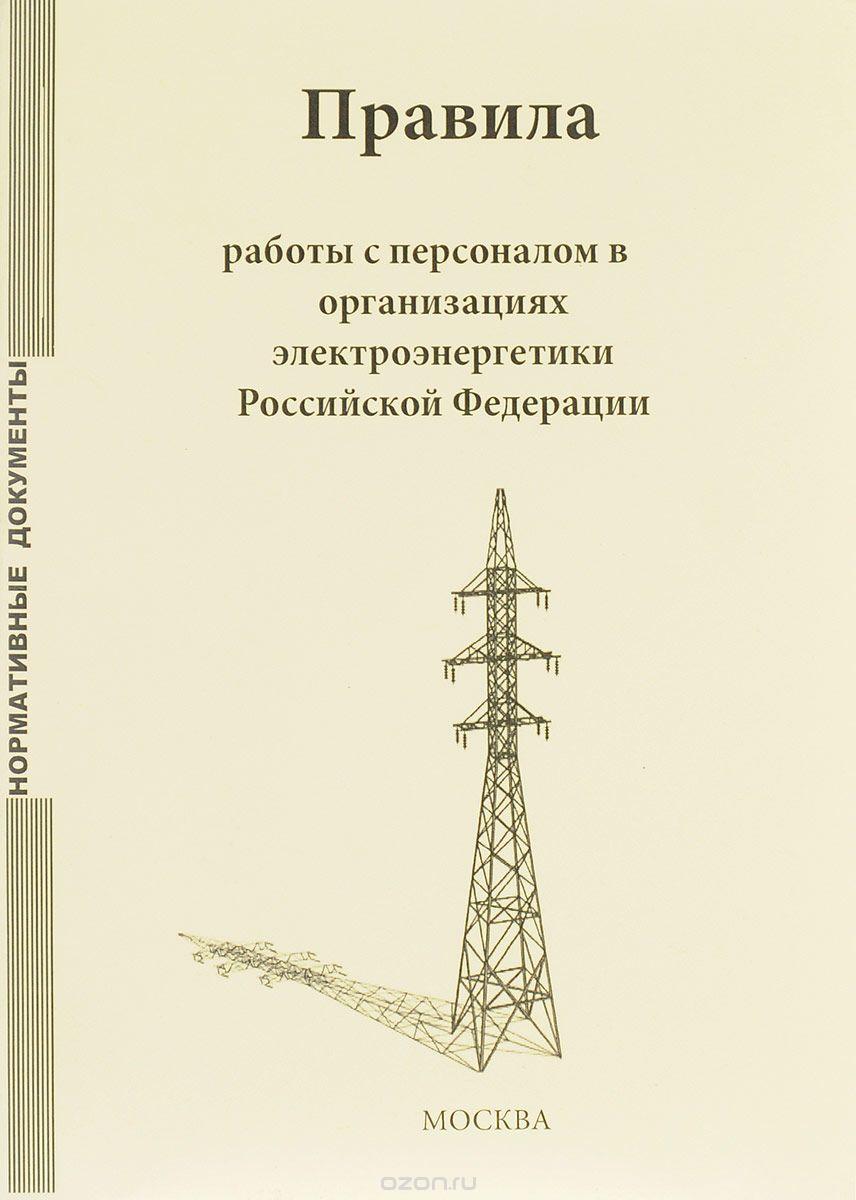 Правила работы с персоналом в организациях электроэнергетики Российской Федерации