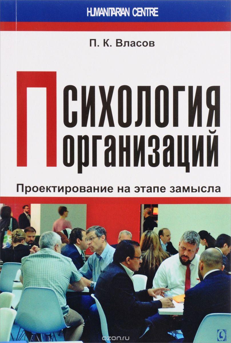 Психология организаций.  Проектирование на этапе замысла