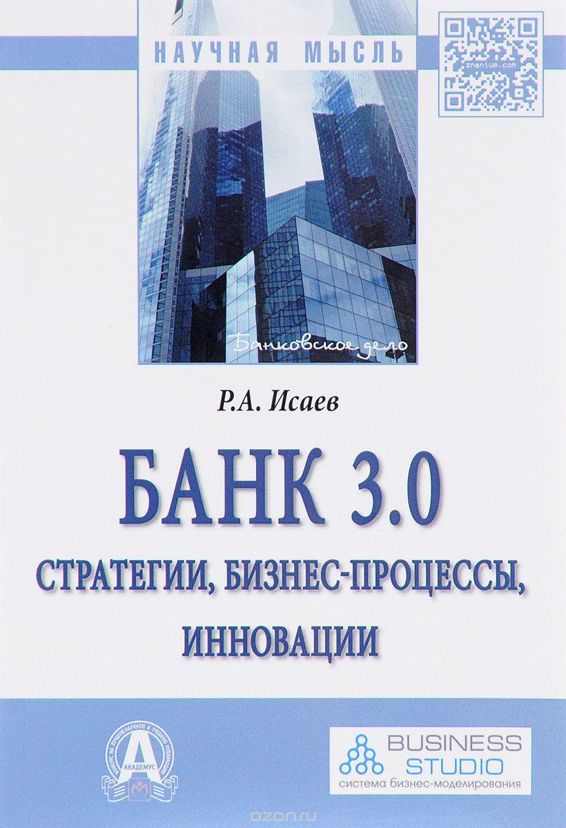 Банк 3. 0.  Стратегии,  бизнес-процессы,  инновации.  Монография