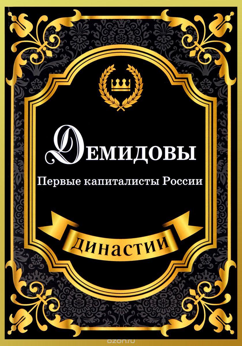 Демидовы.  Первые капиталисты России