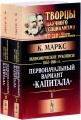 """Экономические рукописи 1857-1861 годов. Первоначальный вариант """"Капитала"""" (комплект из 2 книг)"""