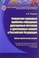 Финансово-правовые проблемы обращения драгоценных металлов и драгоценных камней в Российской Федерации. Научно-практическое пособие
