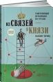 Из связей - в князи, или Современный нетворкинг по-русски. Полная версия