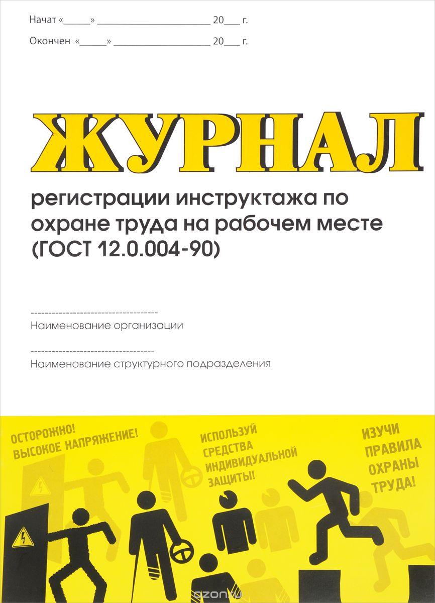 Журнал регистрации инструктажа по охране труда на рабочем месте  (ГОСТ 12. 0. 004-90)