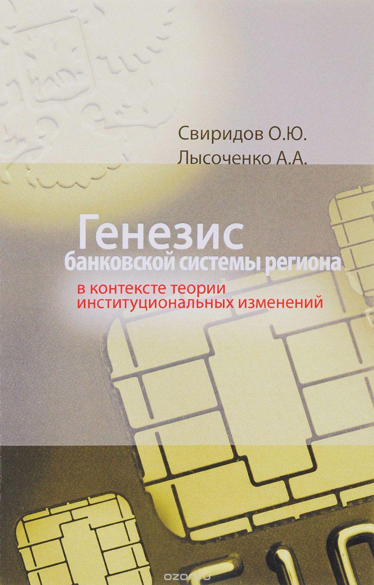 Генезис банковской системы региона в контексте теории институцио-нальных изменений