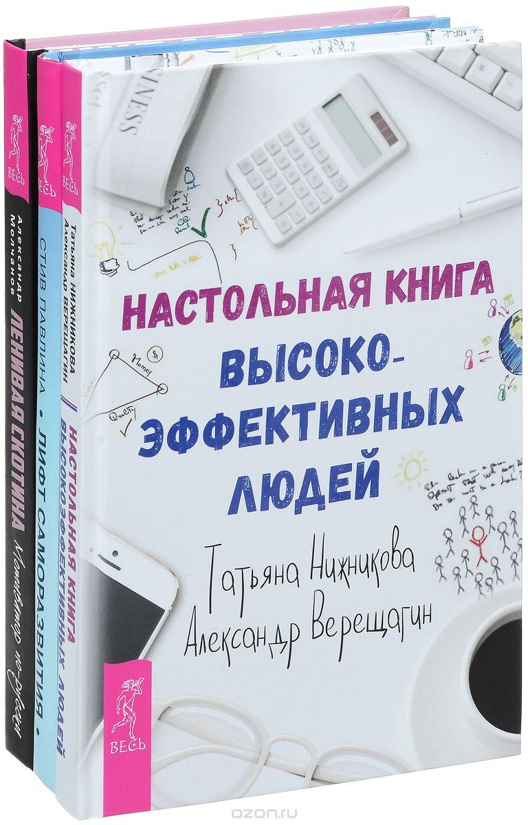 Ленивая скотина.  Мотиватор по-русски.  Лифт саморазвития.  Настольная книга высокоэффективных людей  (комплект из 3 книг)