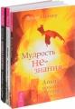 Ленивая скотина. Мотиватор по-русски. Айкидо-инструмент самопознания. Мудрость не-знания (комплект из 3 книг)