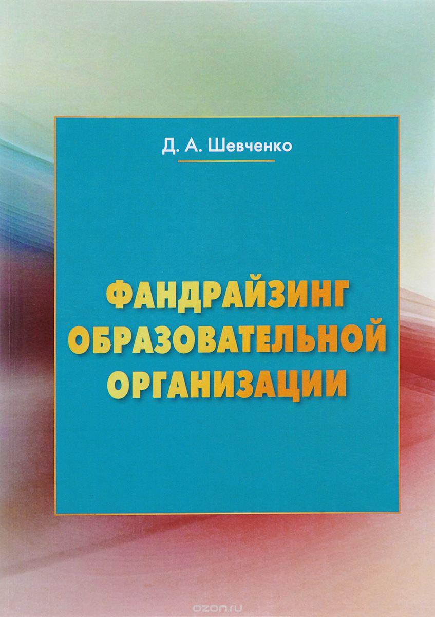 Фандрайзинг образовательной организации.  Учебное пособие
