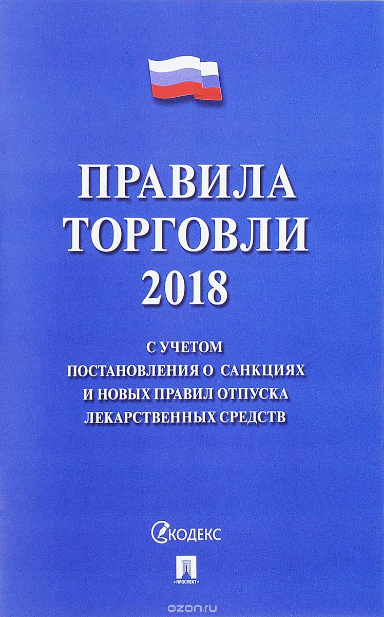 Правила торговли - 2018