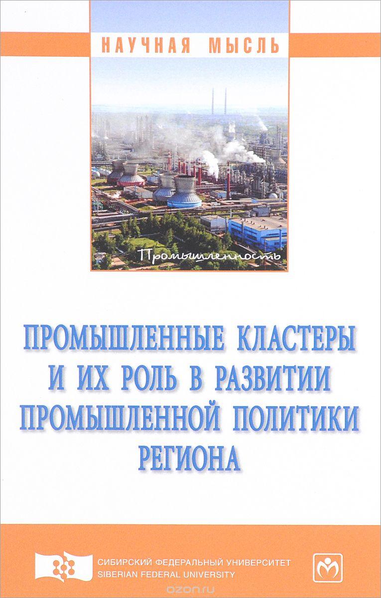 Промышленные кластеры и их роль в развитии промышленной политики региона