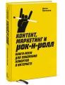 Контент, маркетинг и рок-н-ролл. Книга-муза для покорения клиентов в интернете