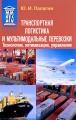 Транспортная логистика и мультимодальные перевозки. Технологии, оптимизация, управление. Учебное пособие