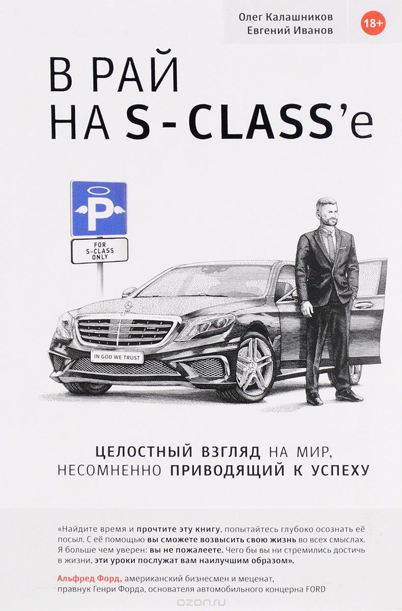 В рай на S-Class`e
