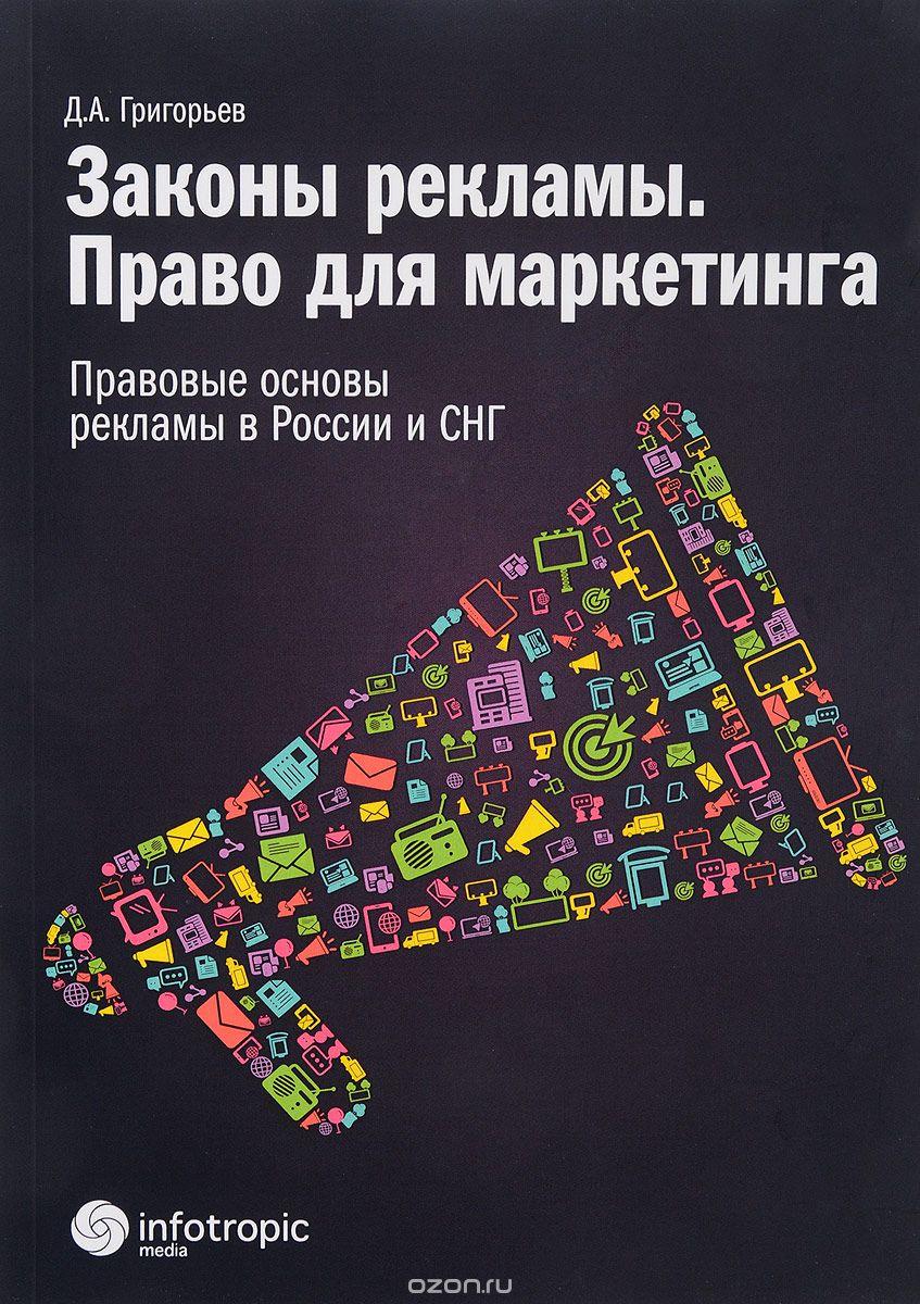 Законы рекламы.  Право для марке-тинга.  Правовые основы рекламы в России и СНГ