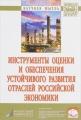 Инструменты оценки и обеспечения устойчивого развития отраслей российской экономики