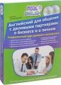 Английский для общения с деловыми партнерами. О бизнесе и о личном (комплект из 2 книг + 2 CD)