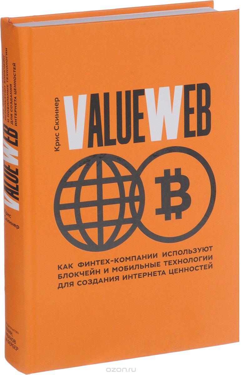ValueWeb.  Как финтех-компании используют блокчейн и мобильные технологии для создания интернета