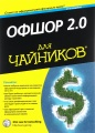 "Офшор 2.0 для ""чайников"""