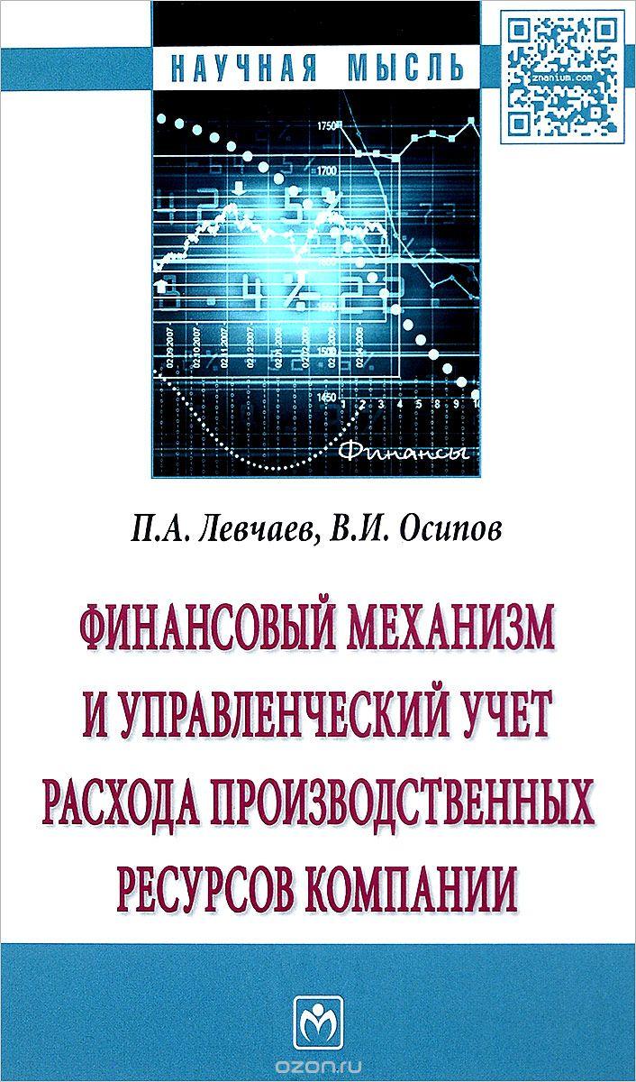 Финансовый механизм и управленческий учет расхода производственных ресурсов компании