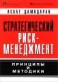 Стратегический риск-менеджмент: принципы и методики