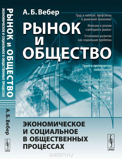 Рынок и общество.  Экономическое и социальное в общественных процессах