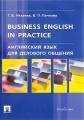 Business English in Practice / Английский язык для делового общения. Учебник