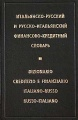 Итальянско-русский и русско-итальянский финансово-кредитный словарь