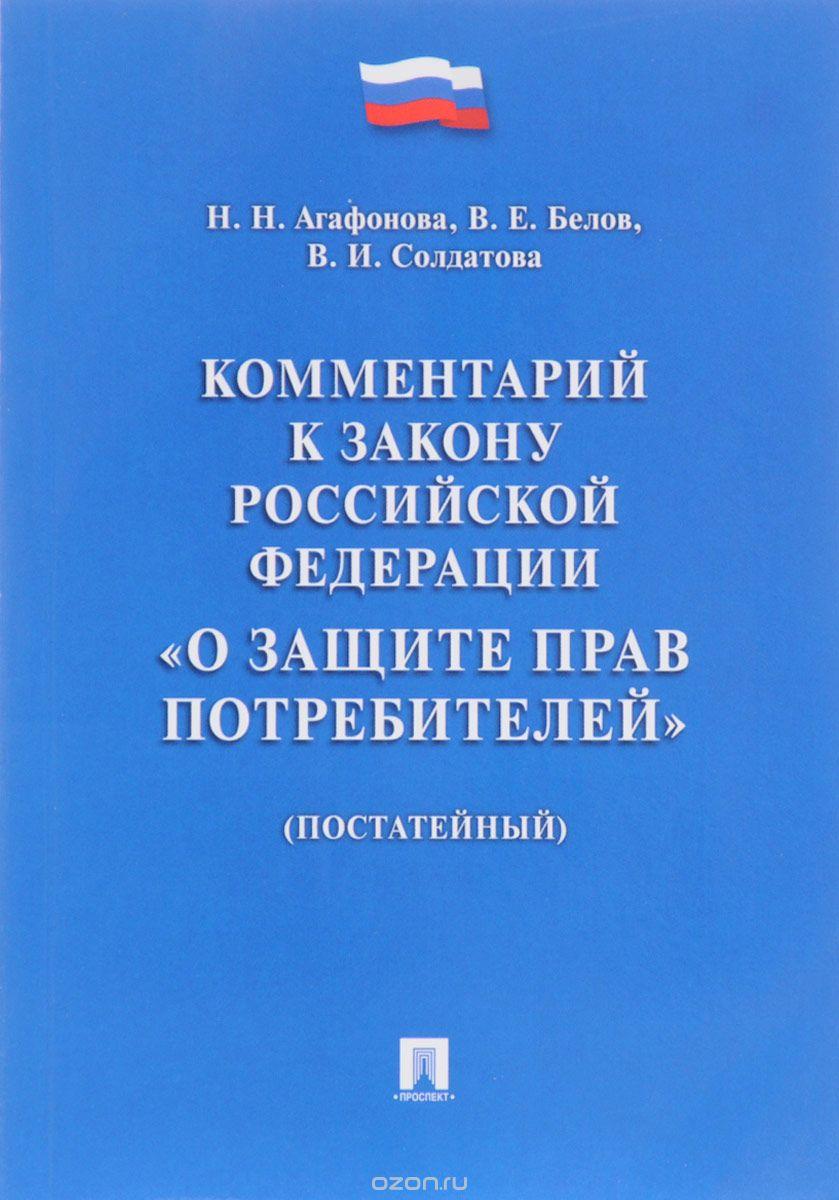 """Комментарий к Закону Российской Федерации """"О защите прав потребителей"""""""
