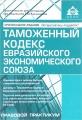 Таможенный кодекс Евразийского экономического союза. Учебное пособие