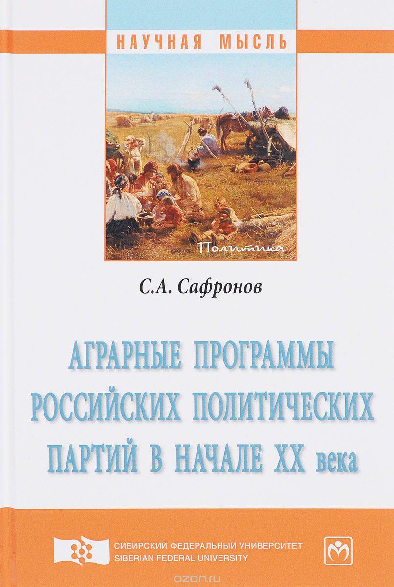 Аграрные программы российских политических партий в начале ХХ века.  Монография