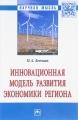 Инновационная модель развития экономики региона. Монография