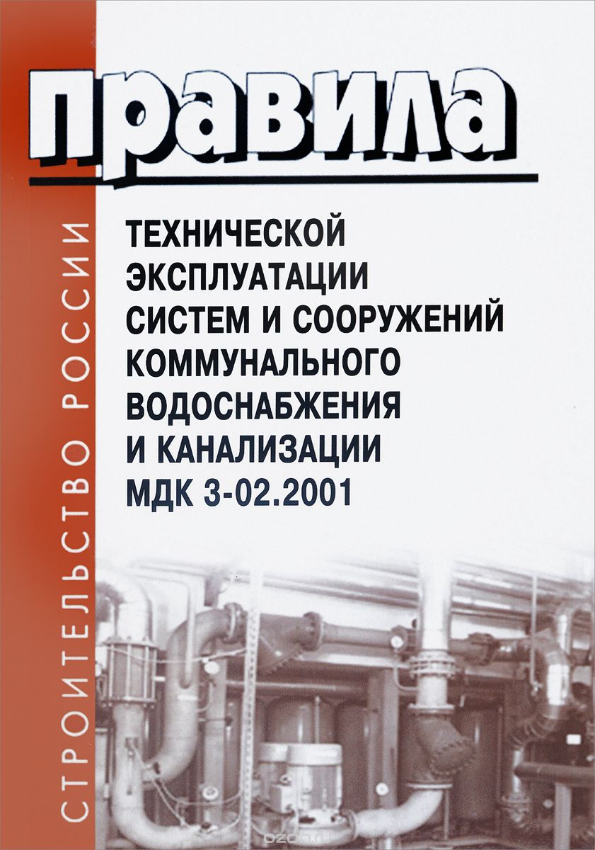 Правила технической эксплуатации систем и сооружений коммунального водоснабжения и канализации.  МДК 3-02. 2001
