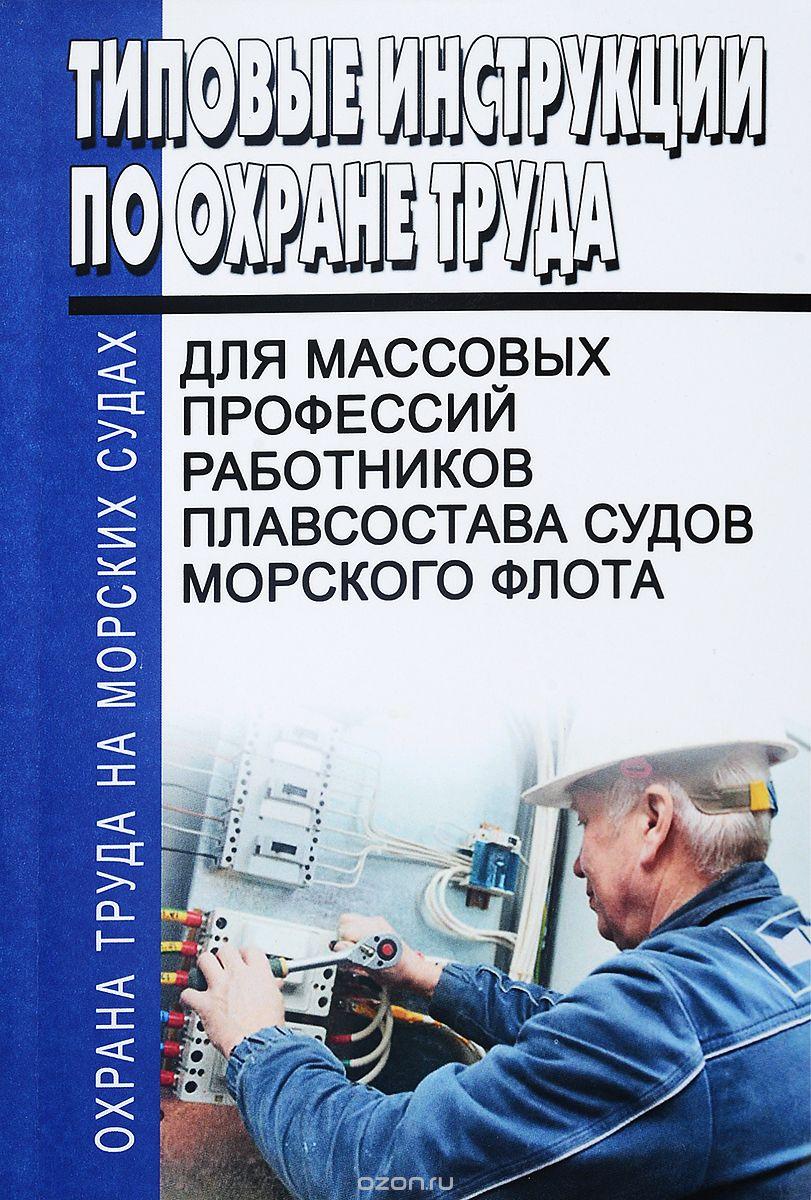 Типовые инструкции по охране труда для работников плавсостава судов морского флота