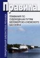 Местные правила плавания по судоходным путям Беломорско-Онежского бассейна