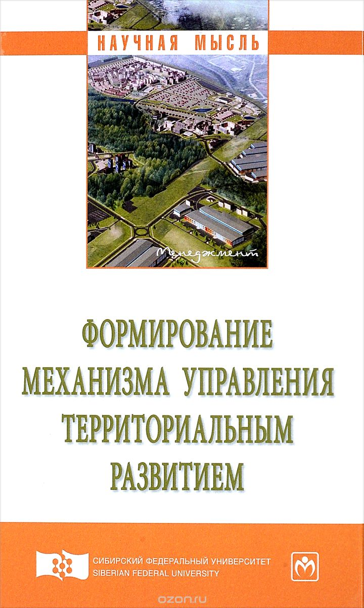 Формирование механизма управления территориальным развитием