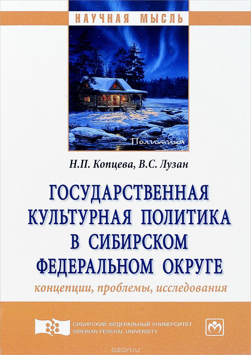 Государственная культурная политика в Сибирском федеральном округе.  Концепции,  проблемы,  исследования