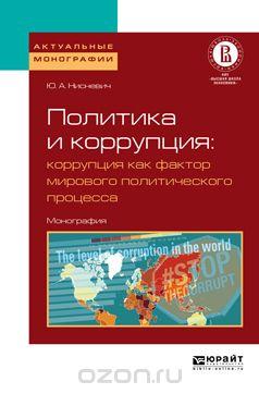 Политика и коррупция: коррупция как фактор мирового политического процесса.  Монография
