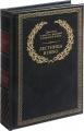 Лестница в небо. Диалоги о власти, карьере и мировой элите (подарочное издание)