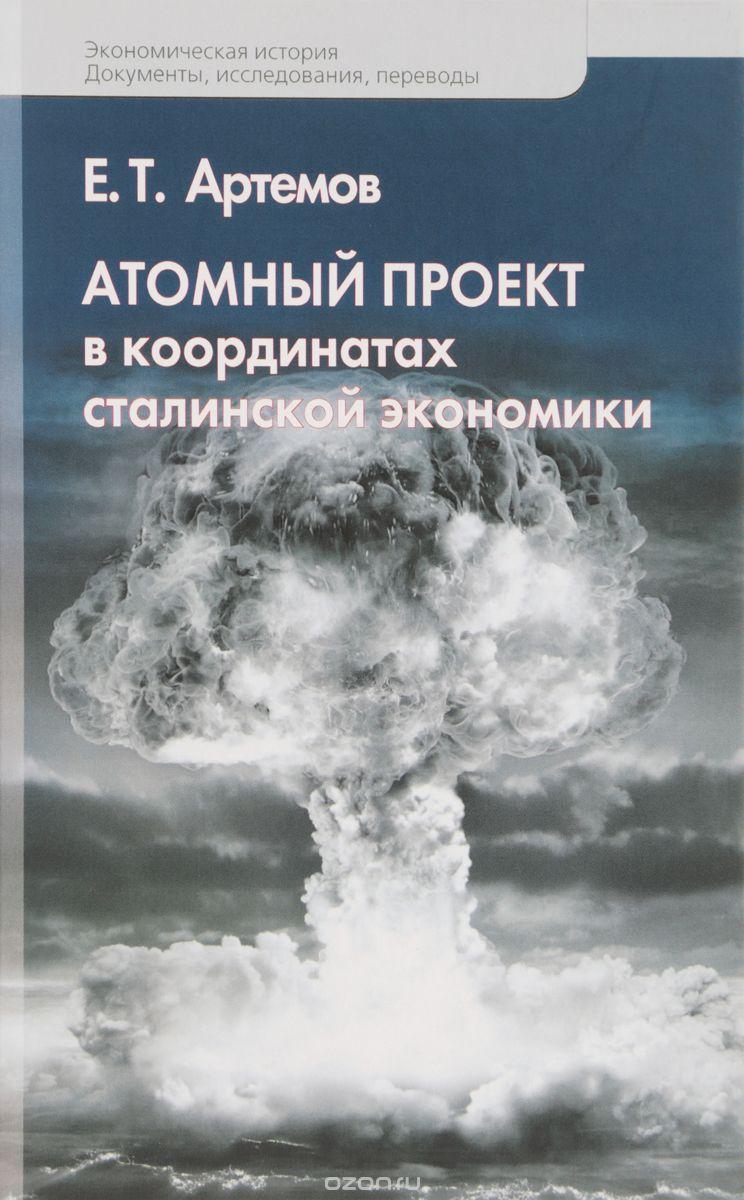 Атомный проект в координатах сталинской экономики