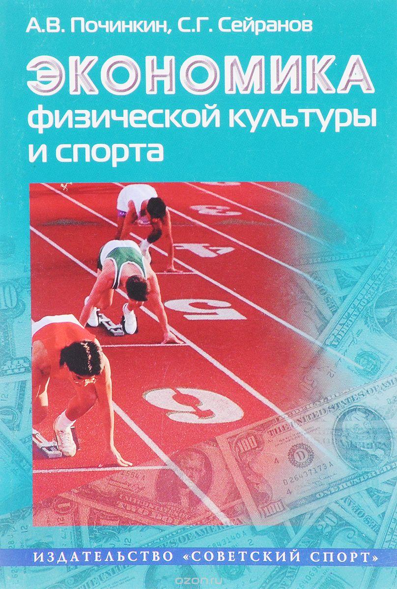 Экономика физический культуры и спорта