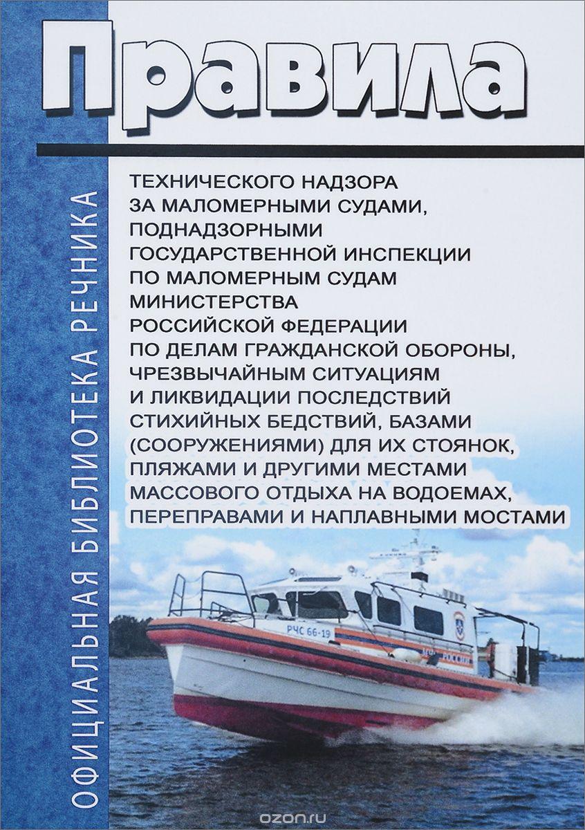 Правила технического надзора за маломерными судами,  поднадзорными государственной инспекции по маломерным судам Министерства Российской Федерации по делам гражданской обороны,  чрезвычайным ситуациям и ликвидации последствий стихийных бедствий,  базами